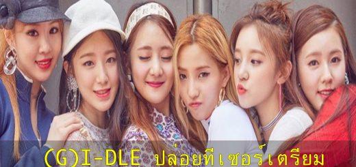 (G)I-DLE ปล่อยทีเซอร์เตรียม comeback เมษายนนี้