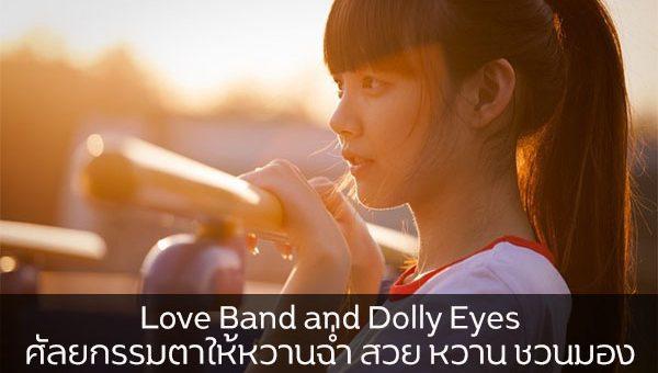Love Band and Dolly Eyes ศัลยกรรมตาให้หวานฉ่ำ สวย หวาน ชวนมอง ข่าวสาร ความรู้ สุขภาพ ครอบครัว กีฬา ออกกำลังกาย Love Band and Dolly Eyes