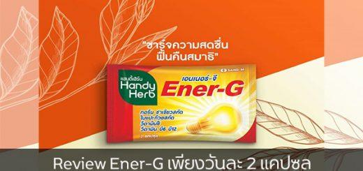 Review Ener-G เพียงวันละ 2 แคปซูลเปิดสมองพร้อมรับการทำงาน ข่าวสาร ความรู้ สุขภาพ ครอบครัว กีฬา ออกกำลังกาย Ener-G