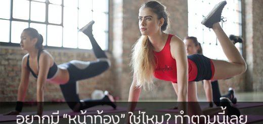 """อยากมี """"หน้าท้อง"""" ใช่ไหม? ทำตามนี้เลย ข่าวสาร ความรู้ สุขภาพ ครอบครัว กีฬา ออกกำลังกาย วิธีทำหน้าท้อง"""