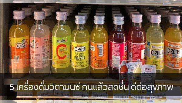 5 เครื่องดื่มวิตามินซี กินแล้วสดชื่น ดีต่อสุขภาพ ข่าวสาร ความรู้ สุขภาพ ครอบครัว กีฬา ออกกำลังกาย แนะนำเครื่องดื่มวิตามินซี
