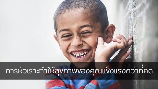 การหัวเราะทำให้สุขภาพของคุณแข็งแรงกว่าที่คิด ข่าวสาร ความรู้ สุขภาพ ครอบครัว กีฬา ออกกำลังกาย หัวเราะทำให้สุขภาพแข็งแรง