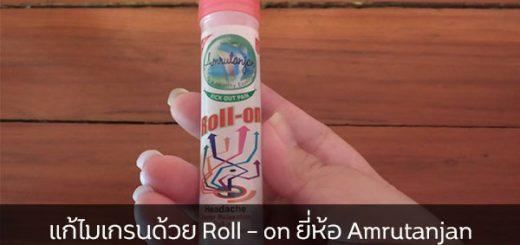 แก้ไมเกรนด้วย Roll – on ยี่ห้อ Amrutanjan ส่งตรงจากอินเดีย ข่าวสาร ความรู้ สุขภาพ ครอบครัว กีฬา ออกกำลังกาย แก้ไมเกรนด้วยRollOn RollonAmrutanjan