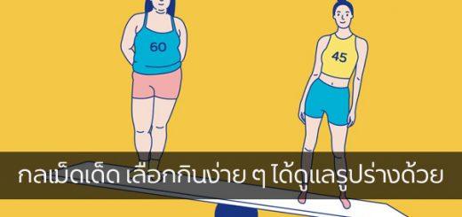 กลเม็ดเด็ด เลือกกินง่าย ๆ ได้ดูแลรูปร่างด้วย ข่าวสาร ความรู้ สุขภาพ ครอบครัว กีฬา ออกกำลังกาย สัญญาณบอกกระดูกหัก