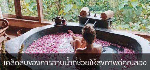 เคล็ดลับของการอาบน้ำที่ช่วยให้สุขภาพดีคูณสอง ข่าวสาร ความรู้ สุขภาพ ครอบครัว กีฬา ออกกำลังกาย วิธีอาบน้ำให้สุขภาพดี