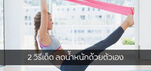2 วิธีเด็ด ลดน้ำหนักด้วยตัวเอง ข่าวสาร ความรู้ สุขภาพ ครอบครัว กีฬา ออกกำลังกาย วิธีลดน้ำหนักด้วยตัวเอง