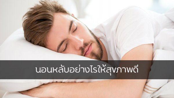 นอนหลับอย่างไรให้สุขภาพดี ข่าวสาร ความรู้ สุขภาพ ครอบครัว กีฬา ออกกำลังกาย วิธีนอนให้สุขภาพดี