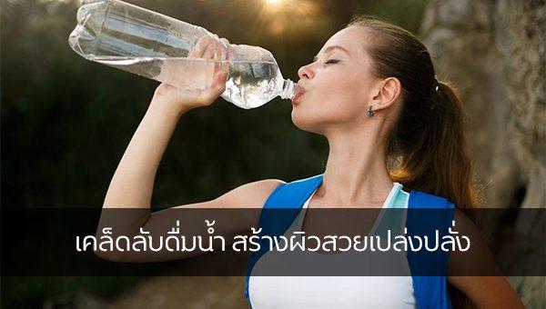 เคล็ดลับดื่มน้ำ สร้างผิวสวยเปล่งปลั่ง ข่าวสาร ความรู้ สุขภาพ ครอบครัว กีฬา ออกกำลังกาย เคล็ดลับดื่มน้ำให้ผิวสวย