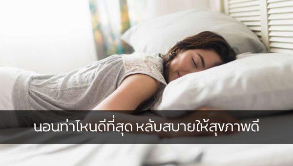 นอนท่าไหนดีที่สุด หลับสบายให้สุขภาพดี ข่าวสาร ความรู้ สุขภาพ ครอบครัว กีฬา ออกกำลังกาย นอนท่าไหนดี