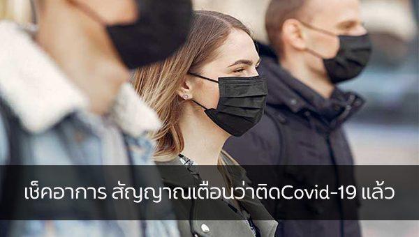 เช็คอาการ สัญญาณเตือนว่าติด Covid-19 แล้ว ข่าวสาร ความรู้ สุขภาพ ครอบครัว กีฬา ออกกำลังกาย เช็คอาการCovid-19