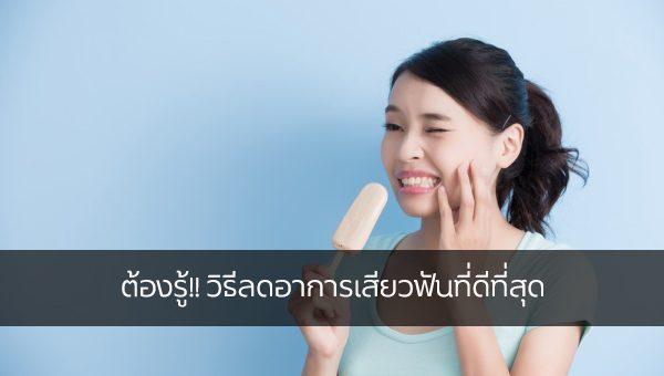 ต้องรู้!! วิธีลดอาการเสียวฟันที่ดีที่สุด ข่าวสาร ความรู้ สุขภาพ ครอบครัว กีฬา ออกกำลังกาย วิธีลดอาการเสียวฟัน
