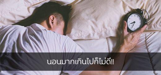 นอนมากเกินไปก็ไม่ดี!! ข่าวสาร ความรู้ สุขภาพ ครอบครัว กีฬา ออกกำลังกาย นอนมากไปไม่ดี