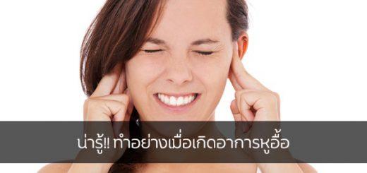 น่ารู้!! ทำอย่างเมื่อเกิดอาการหูอื้อ ข่าวสาร ความรู้ สุขภาพ ครอบครัว กีฬา ออกกำลังกาย วิธีแก้อาการหูอื้อ
