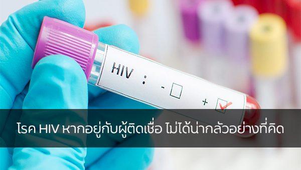 โรค HIV หากอยู่กับผู้ติดเชื่อ ไม่ได้น่ากลัวอย่างที่คิด ข่าวสาร ความรู้ สุขภาพ ครอบครัว กีฬา ออกกำลังกาย โรคHIV