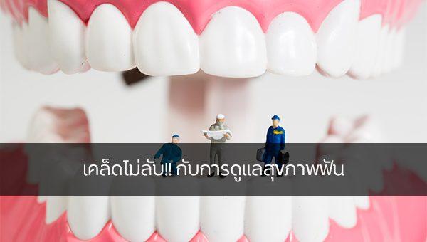 เคล็ดไม่ลับ!! กับการดูแลสุขภาพฟัน ข่าวสาร ความรู้ สุขภาพ ครอบครัว กีฬา ออกกำลังกาย การดูแลสุขภาพฟัน
