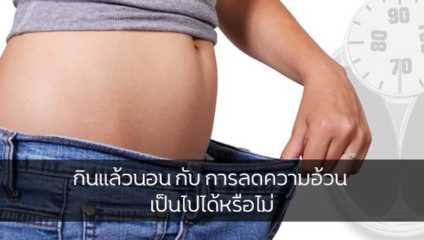 กินแล้วนอน กับ การลดความอ้วน เป็นไปได้หรือไม่ ข่าวสาร ความรู้ สุขภาพ ครอบครัว กีฬา ออกกำลังกาย กินแล้วนอน