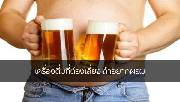 เครื่องดื่มที่ต้องเลี่ยง ถ้าอยากผอม ข่าวสาร ความรู้ สุขภาพ ครอบครัว กีฬา ออกกำลังกาย เครื่องดื่มที่ต้องเลี่ยง