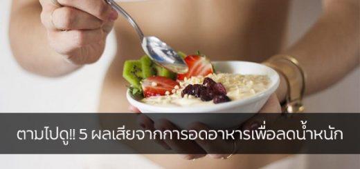 ตามไปดู!! 5 ผลเสียจากการอดอาหารเพื่อลดน้ำหนัก ข่าวสาร ความรู้ สุขภาพ ครอบครัว กีฬา ออกกำลังกาย ผลเสียจากการอดอาหาร