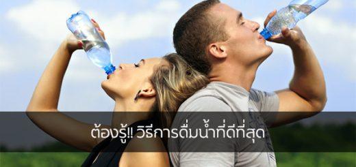 ต้องรู้!! วิธีการดื่มน้ำที่ดีที่สุด ข่าวสาร ความรู้ สุขภาพ ครอบครัว กีฬา ออกกำลังกาย การดื่มน้ำอย่างถูกวิธี