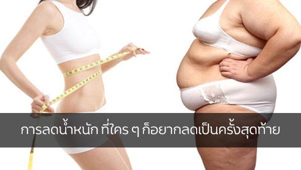 การลดน้ำหนัก ที่ใคร ๆ ก็อยากลดเป็นครั้งสุดท้าย ข่าวสาร ความรู้ สุขภาพ ครอบครัว กีฬา ออกกำลังกาย เคล็ดลับการลดน้ำหนัก