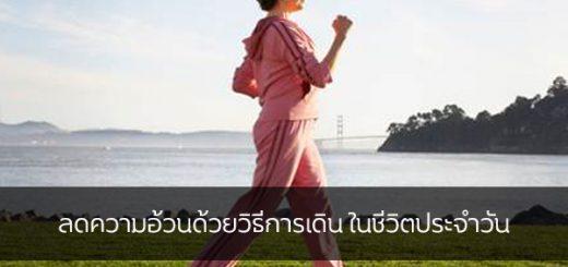 ลดความอ้วนด้วยวิธีการเดิน ในชีวิตประจำวัน ข่าวสาร ความรู้ สุขภาพ ครอบครัว กีฬา ออกกำลังกาย ลดความอ้วนด้วยวิธีเดิน
