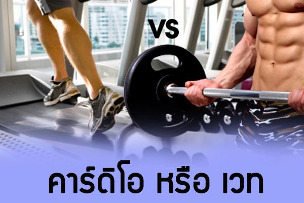 ลดน้ำหนัก ด้วยการออกกำลังกาย ช้าแต่ชัวร์ ข่าวสาร ความรู้ สุขภาพ ครอบครัว กีฬา ออกกำลังกาย เทคนิคการลดน้ำหนัก