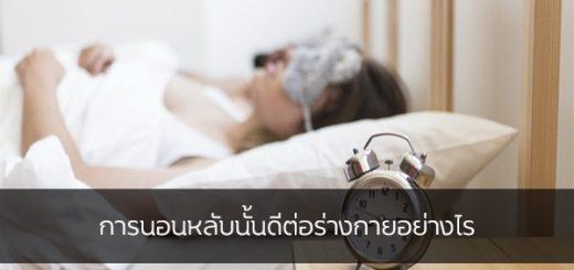 การนอนหลับนั้นดีต่อร่างกายอย่างไร ข่าวสาร ความรู้ สุขภาพ ครอบครัว กีฬา ออกกำลังกาย ข้อดีของการนอนหลับ