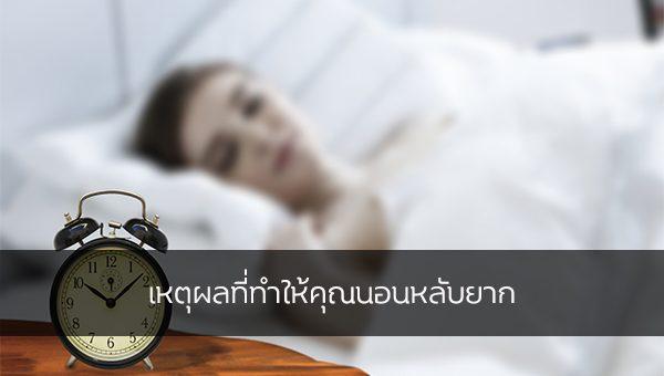 เหตุผลที่ทำให้คุณนอนหลับยาก ข่าวสาร ความรู้ สุขภาพ ครอบครัว กีฬา ออกกำลังกาย เหตุผลที่นอนหลับยาก