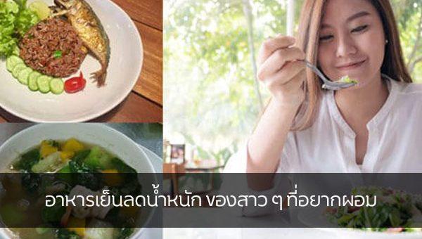 อาหารเย็นลดน้ำหนัก ของสาว ๆ ที่อยากผอม ข่าวสาร ความรู้ สุขภาพ ครอบครัว กีฬา ออกกำลังกาย อาหารเย็นลดน้ำหนัก