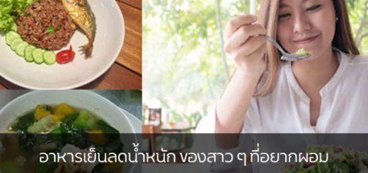 อาหารไทย ในเมนูลดน้ำหนัก ข่าวสาร ความรู้ สุขภาพ ครอบครัว กีฬา ออกกำลังกาย เมนูลดน้ำหนักอาหารไทย