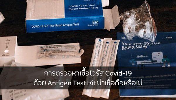 การตรวจหาเชื้อไวรัส Covid-19 ด้วย Antigen Test Kit น่าเชื่อถือหรือไม่ ข่าวสาร ความรู้ สุขภาพ ครอบครัว กีฬา ออกกำลังกาย AntigenTestKitน่าเชื่อถือหรือไม่ Covid19